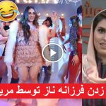 Farzana Looking Angry on Maryam Khurami Latest Words HD