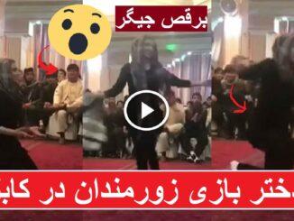 Kabul wedding halls