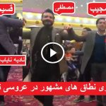 Famous Tv Presenters Dancing On Nadia Nayab Wedding